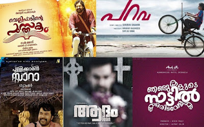 Onam 2017 Movie Releases of Malayalam Films
