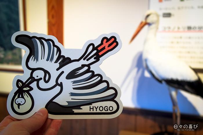 gotochi card cigogne dans le musée de la cigogne à Toyooka