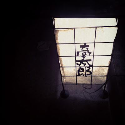 Tokyo Izakaya: My Favourite Counter