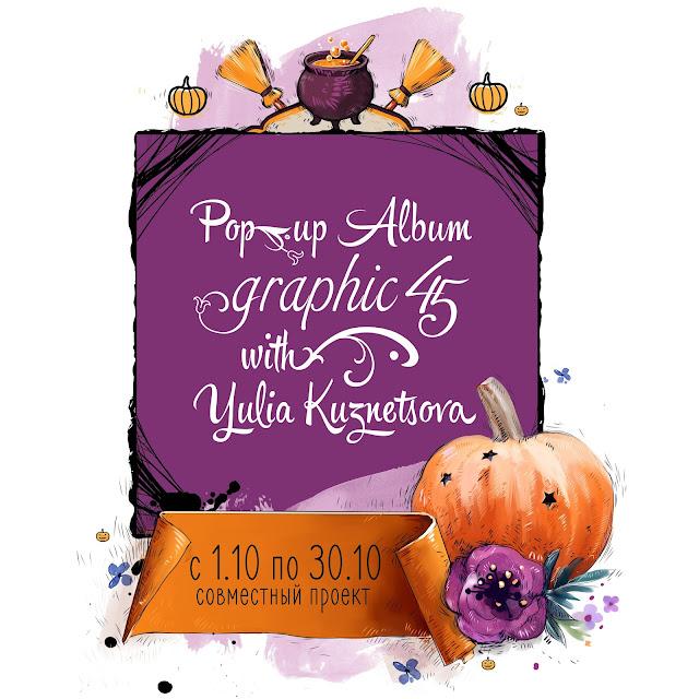 """СП """"Pop-up Album Graphic 45"""" с Юлей Кузнецовой"""