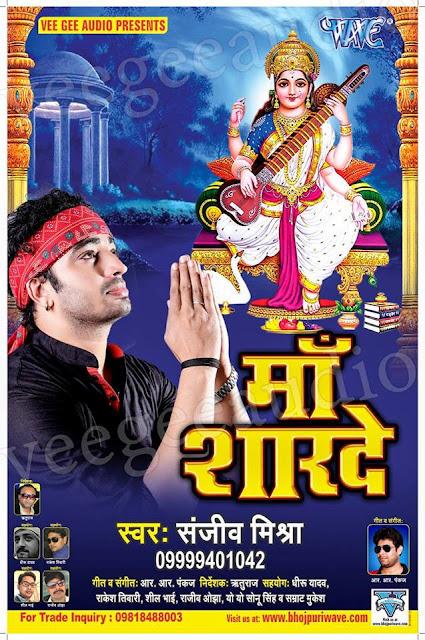 Maa Sharde - Sanjeev Mishra Bhojpuri music album 2017