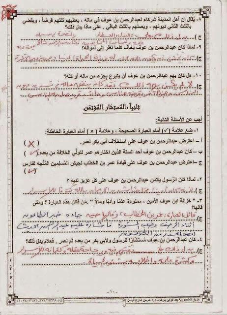 بخط اليد اقوي شيتات مراجعة التربية الاسلامية خامسة ابتدائي اخر العام 8www.modars1.com_