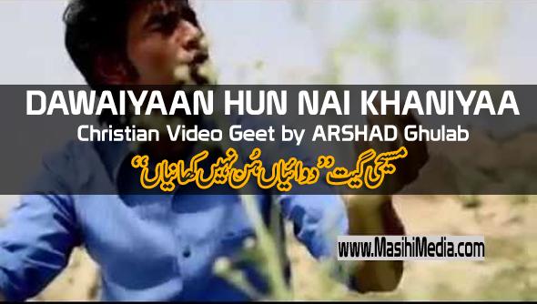 Isaac TV Geet Arshad Ghulab