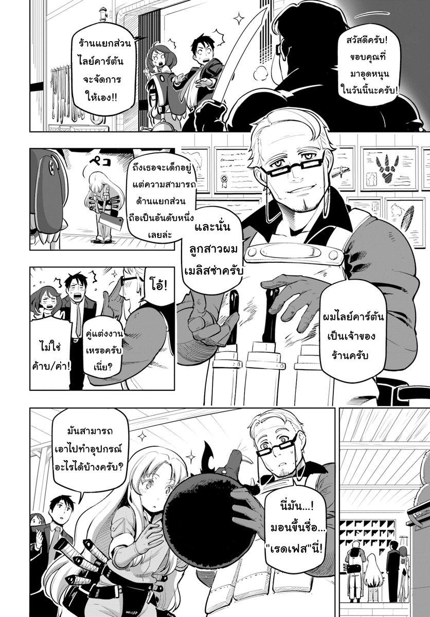 Sekai Saikyou No Kouei: Meikyuukoku No Shinjin Tansakusha  ตอนที่ 6 TH แปลไทย