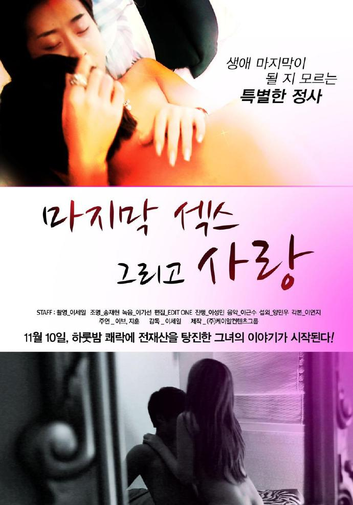 Sexual Play (2012) 480p HDRip Cepet.in