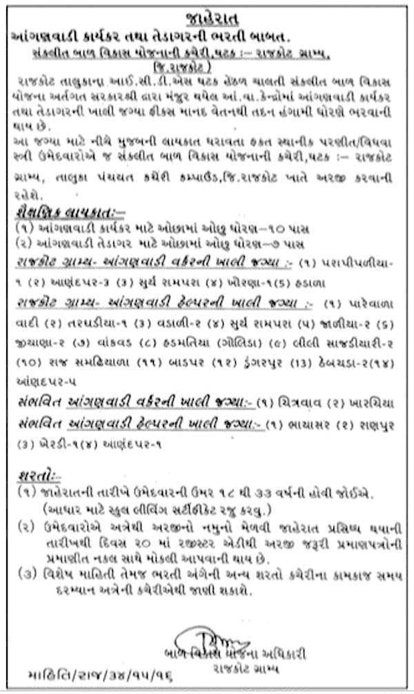 ICDS Rajkot Recruitment 2016