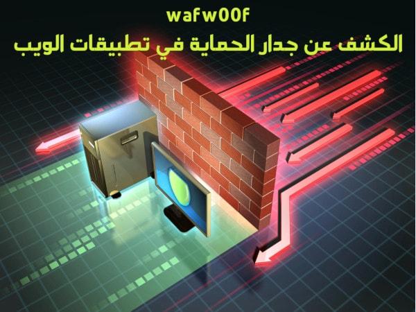 اداة الكشف عن الجدار الناري في تطبيقات الويب wafw00f