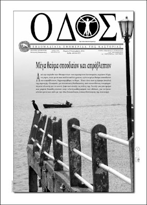 ODOS_newspaper_of_Kastoria_lake