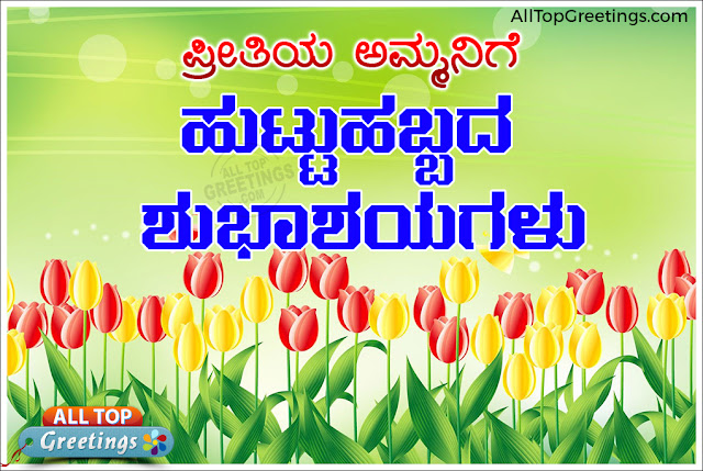 mother birthday kannada images greetings wishes wallpapers