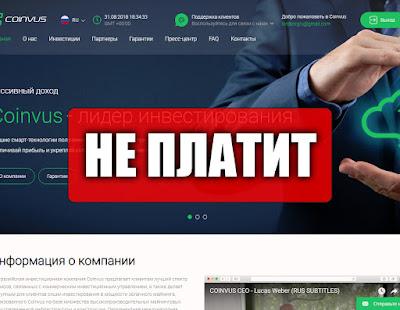 Скриншоты выплат с хайпа coinvus.com