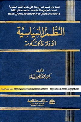 تحميل كتاب النظم السياسية - الدولة والحكومة