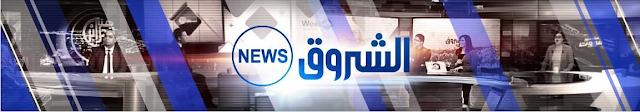 برامج قناة الشروق نيوز الجزائرية 2017