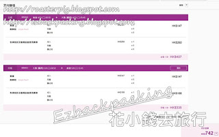 樂桃航空特價2019:香港~大阪來回742元