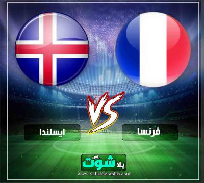 مشاهدة مباراة فرنسا وايسلندا بث مباشر اليوم 25-3-2019 في تصفيات يورو 2020