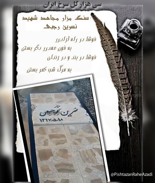 عکس سنگ قبر مجاهد شهید نسرین رجبی در قتل عام۶۷