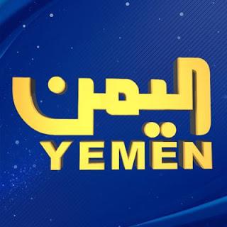 قناة اليمن الفضائية الأولى بث مباشر
