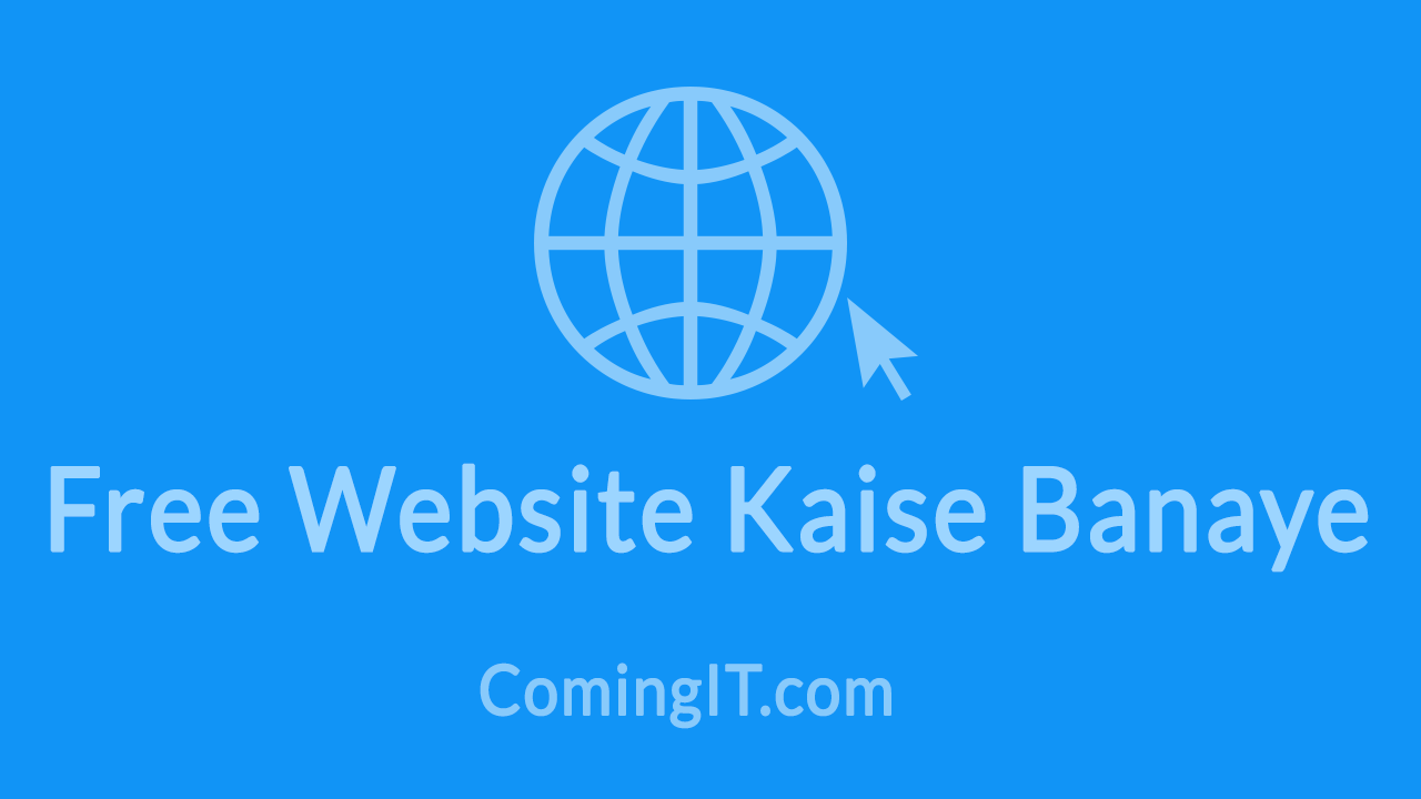 Free Website Kaise Banaye | Website Banane Ka Tarika Hindi Me