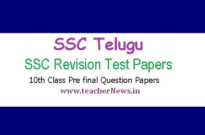 AP/ TS SSC Telugu Revision Test Question Paper | Download 10th Class Telugu Pre final Question Paper