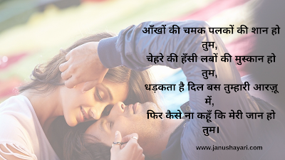 hindi hug shayari love quotes