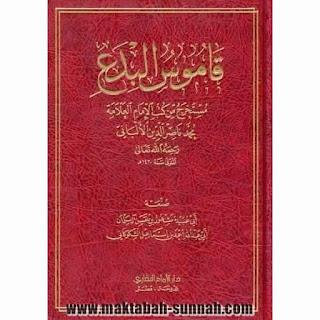 تحميل قاموس البدع مستخرج من كتب الإمام العلامة محمد ناصر الدين الألباني pdf مشهور آل سلمان