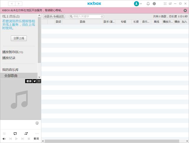 使用台灣VPN前 無法用KKBOX