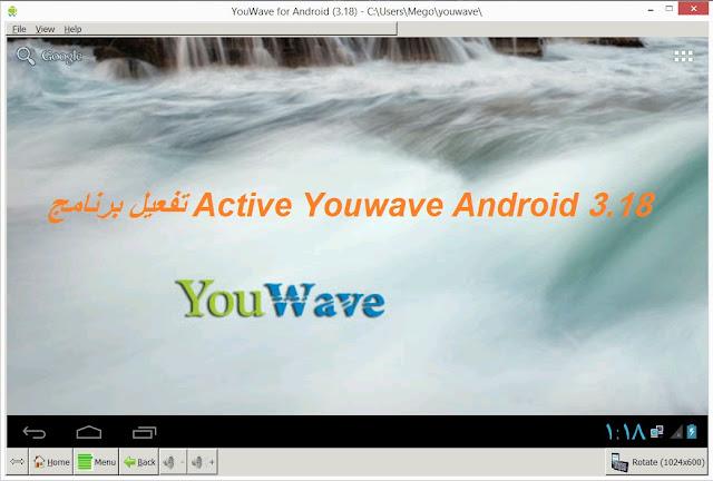 تفعيل برنامج Active Youwave Android 3.18