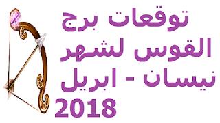 توقعات برج القوس لشهر نيسان - ابريل 2018
