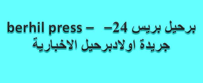 berhil press –  برحيل بريس 24– جريدة اولادبرحيل الاخبارية