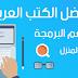 إليك أفضل كتب برمجة التطبيقات و المواقع بأفضل اللغات البرمجية جاهزة للتحميل مجانا