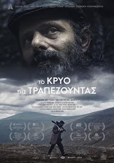 Η προβολή της Δευτέρας από την Κινηματογραφική Λέσχη Κατερίνης μας μεταφέρει στα βουνά του Πόντου.
