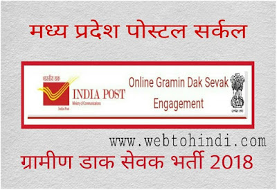 madhya pradesh new govt job gramin dak sevak