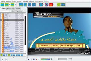 حمل احدث اصدار من برنامج العرض على كروت الساتلايت DVBDream.3.2.1