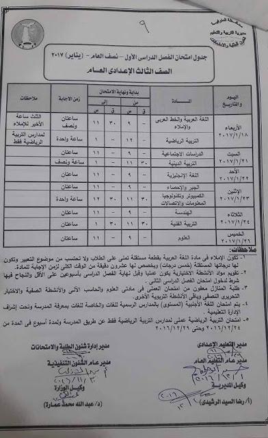 جدول امتحانات الصف الثالث الاعدادى 2017 الترم الأول محافظة المنوفية