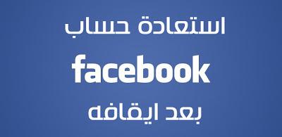 كيفية أسترجاع الحسابات المحذوفة و المسروقة فى الفيس بوك