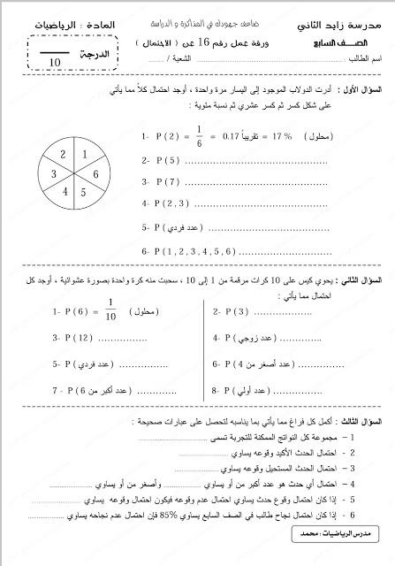 أوراق عمل و مراجعة لمادة الرياضيات