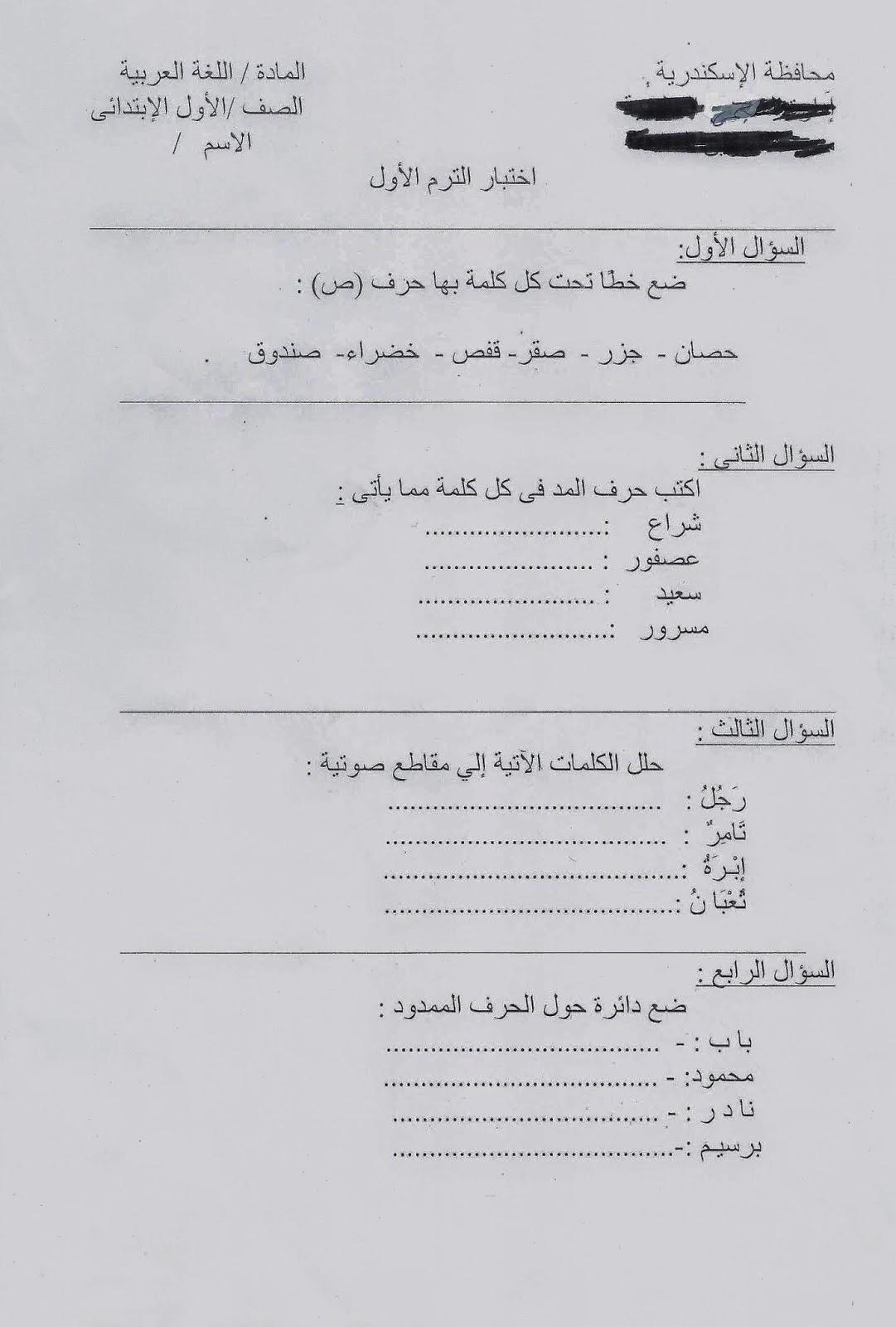 امتحانات كل مواد الاول الابتدائي الترم الأول 2015 مدارس مصر عربى ولغات scan0067.jpg