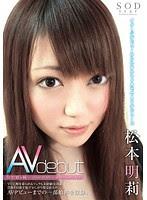 (Re-upload) STAR-442 松本明莉 AVdebut