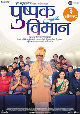Pushpak Vimaan 2018 Full Movie download