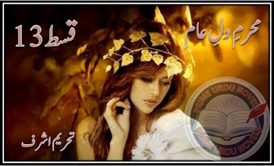 Mehram e dil e aam novel Episode 13 by Tehreem Ashraf
