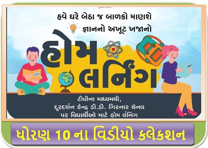 Home Learning Study materials video Std 10 DD Girnar/Diksha portal video