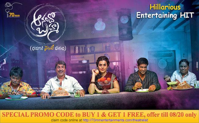 anando-brahma-movie-offers-buy-1-get-1-free