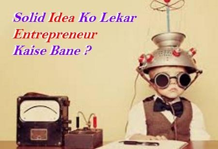 Solid Idea Ko Lekar Entrepreneur Kaise Bane