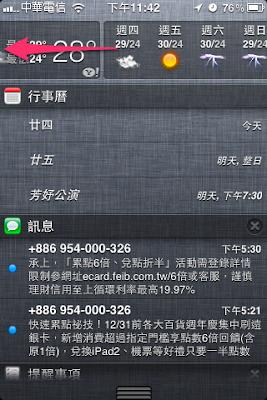 艾沒講: [ iPhone ] iOS 5 的天氣新功能才犀利!