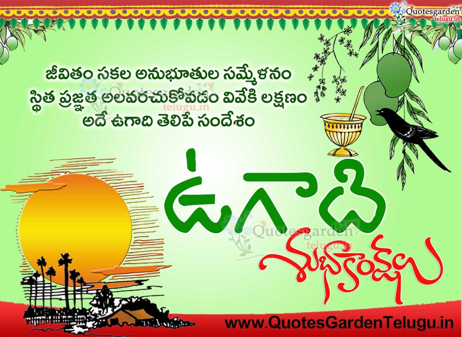 Ugadi wishes in telugu olivero ugadi telugu new year wishes greetings messages quotes m4hsunfo