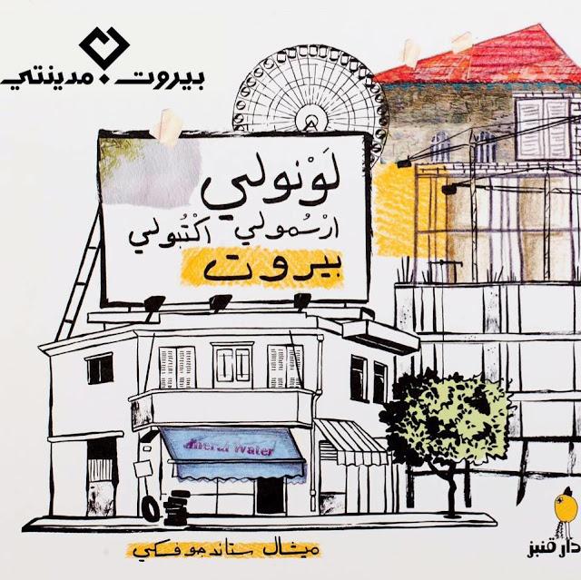 Dar Onboz Beirut Madinati