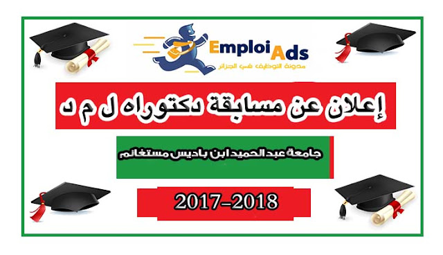 إعلان عن مسابقة دكتوراه ل م د بجامعة عبد الحميد ابن باديس ولاية مستغانم 2017/2018
