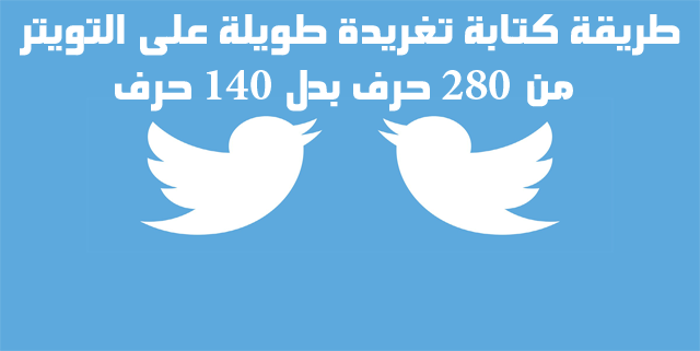 """Résultat de recherche d'images pour """"التغريدة"""""""