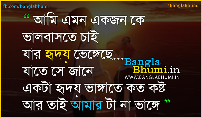 Bengali Sad Love Quote : Bangla Miss You Wallpaper - West