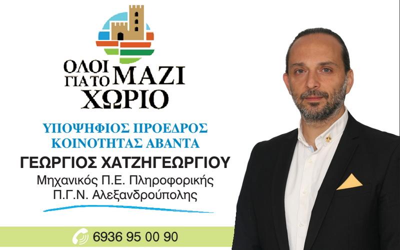 Ανεξάρτητος Συνδυασμός Κοινότητας Άβαντα Αλεξανδρούπολης
