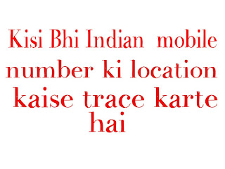 location a trace any indian mobile number and get the information about location and operator